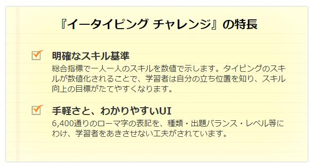 岡山市北区西崎の学習塾I(アイ)タイピングクラスの様子2