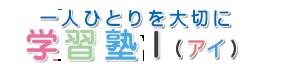 学習塾I(アイ)  岡山市北区西崎