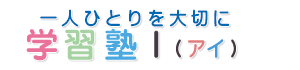 学習塾I(アイ)| 岡山市北区西崎